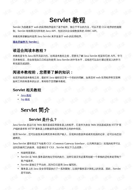 Servlet 教程.pdf