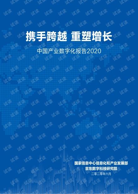 产业数字化报告2020(京东).pdf