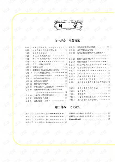 高中生物——衡水金卷——高考总复习原创优选卷——生物.pdf