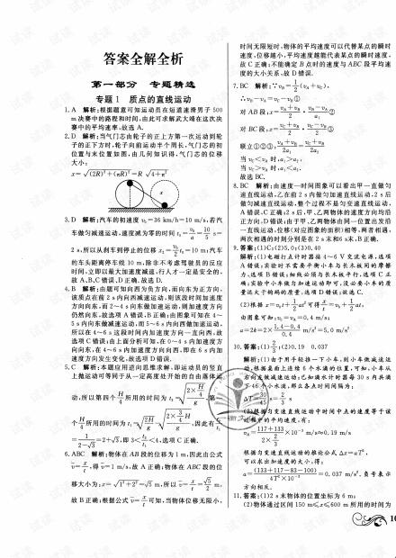 高中物理——衡水金卷——高考总复习原创优选卷——物理(答案全解全析).pdf
