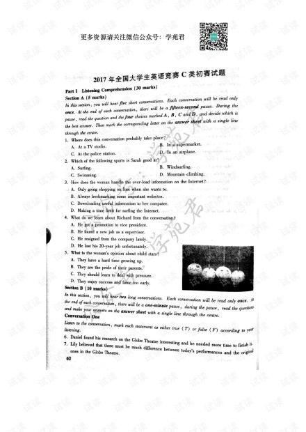 2017年C类初赛.pdf