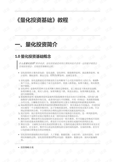 《量化投资基础》教程.pdf