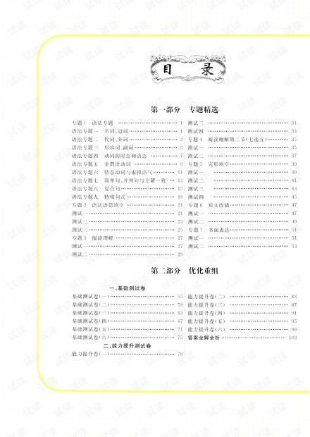 高中英语——衡水金卷——高考总复习原创优选卷——英语.pdf