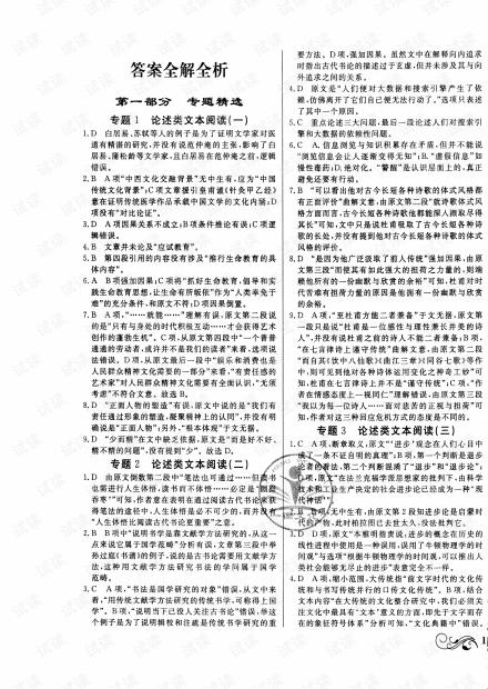 高中语文——衡水金卷——高考总复习原创优选卷——语文(参考答案).pdf