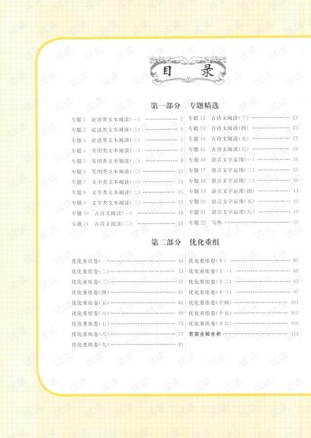 高中语文——衡水金卷——高考总复习原创优选卷——语文.pdf