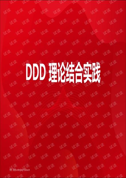 DDD 理论结合实践.pdf