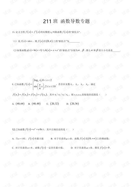 211班+函数导数专题.pdf