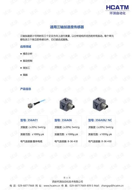 通用三轴加速度传感器.pdf