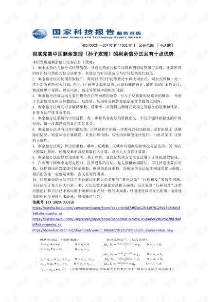 彻底完善中国剩余定理(孙子定理)的剩余倍分法且有十点优势.pdf