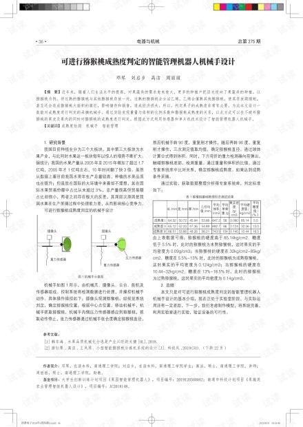 可进行猕猴桃成熟度判定的智能管理机器人机械手设计-论文