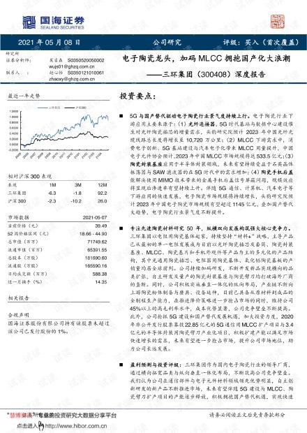 20210508-国海证券-三环集团-300408-深度报告:电子陶瓷龙头,加码MLCC拥抱国产化大浪潮.pdf