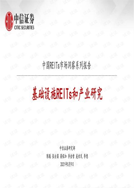 20210509-中信证券-房地产行业中国REITs市场洞察系列报告:基础设施REITs和产业研究.pdf