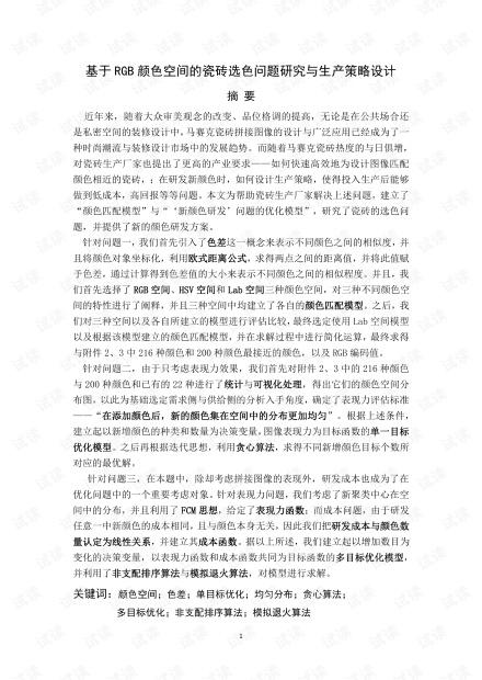 2021数学建模A题论文.pdf