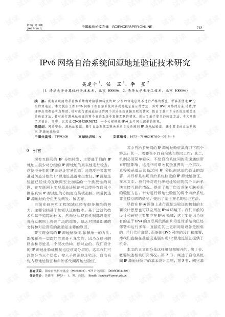 IPv6网络自治系统间源地址验证技术研究 (2007年)