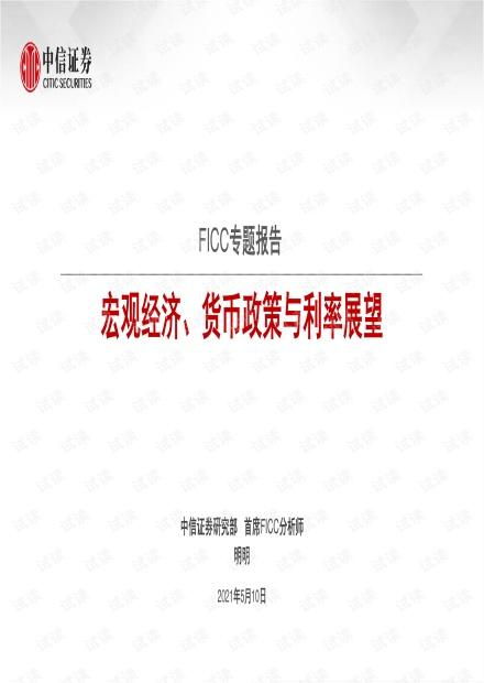 20210510-中信证券-FICC专题报告:宏观经济、货币政策与利率展望.pdf