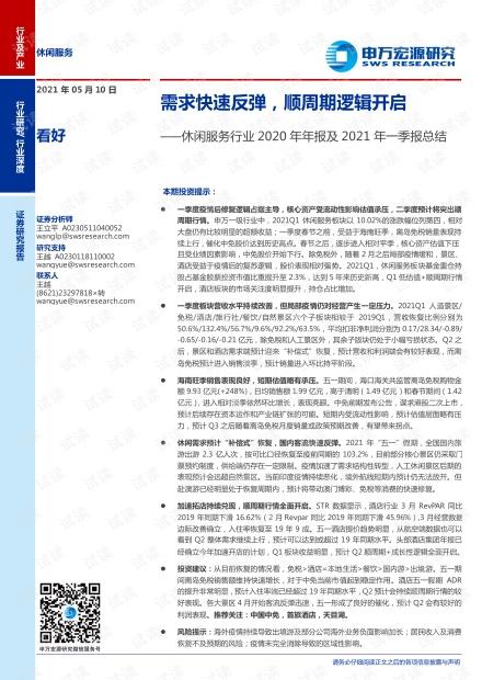 20210510-申万宏源-休闲服务行业2020年年报及2021年一季报总结:需求快速反弹,顺周期逻辑开启.pdf