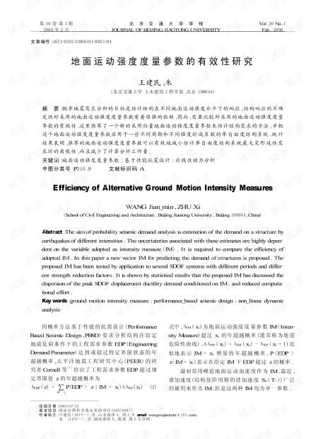 地面运动强度度量参数的有效性研究 (2006年)