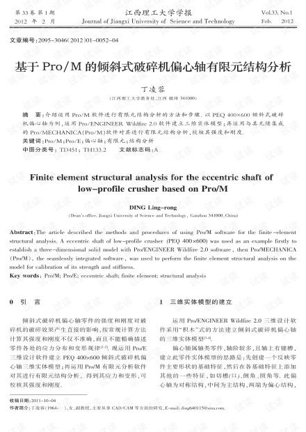 基于Pro/ M的倾斜式破碎机偏心轴有限元结构分析 (2012年)