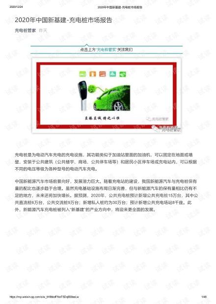 2020年中国新基建-充电桩市场报告.pdf