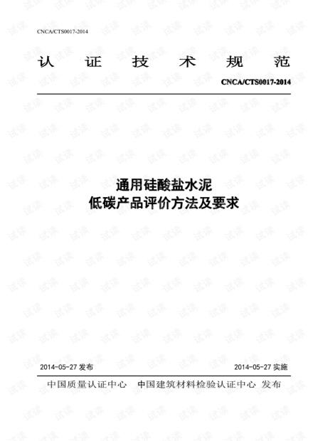 通用硅酸盐水泥低碳产品评价方法及要求-中环联合北京认证中心.pdf