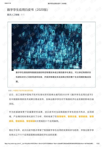 数字孪生应用白皮书(2020版).pdf
