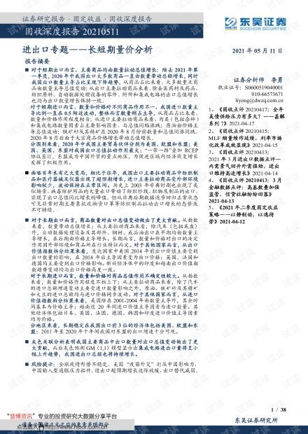 20210511-东吴证券-固收深度报告:进出口专题,长短期量价分析.pdf
