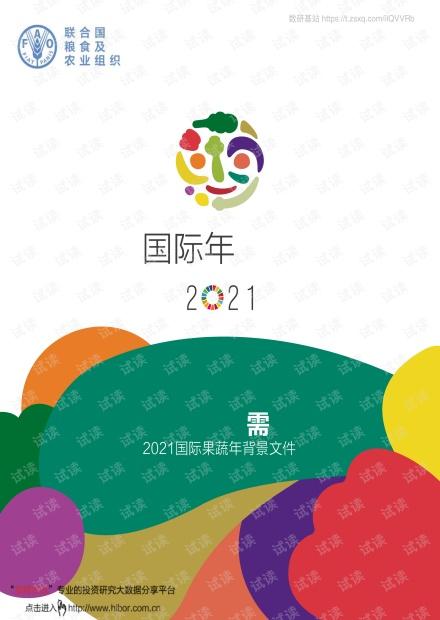 2021国际果蔬年度报告.pdf