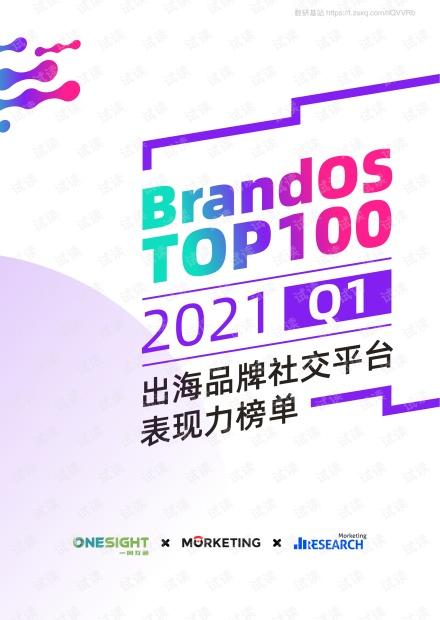 2021Q1出海品牌社交平台表现力榜单-一网互通-202104.pdf
