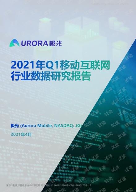 2021年Q1移动互联网行业数据研究报告-极光-202104.pdf