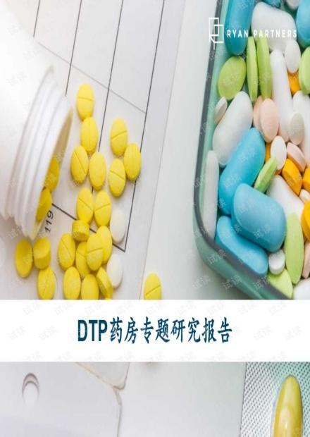 DTP药房专题研究报告2021.pdf