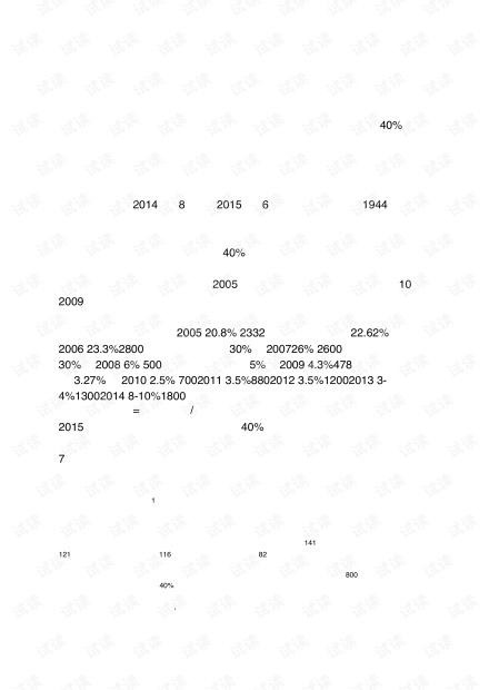 注册环评工程师案例.pdf