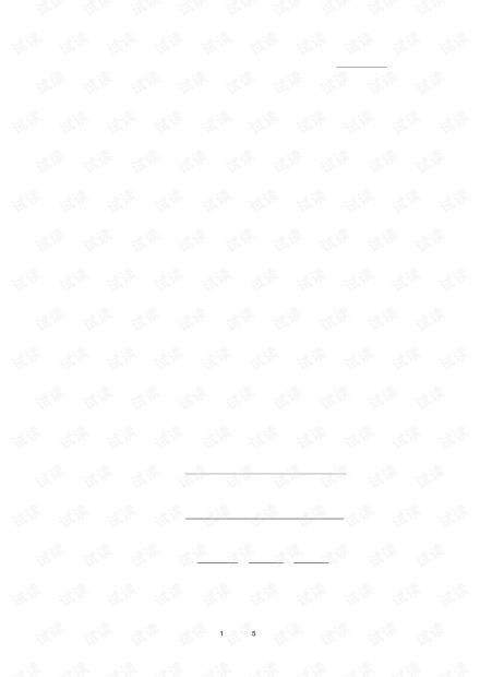 注册环评工程师聘用合同协议书范本.pdf