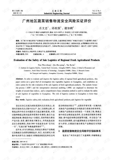 广州地区蔬菜销售物流安全风险实证评价 (2009年)