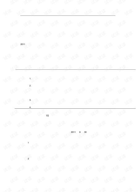 全国高级会计师资格考试题目及答案.pdf