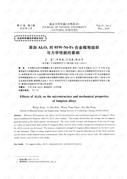 添加Al2O3对95W-Ni-Fe合金微观组织与力学性能的影响 (2009年)