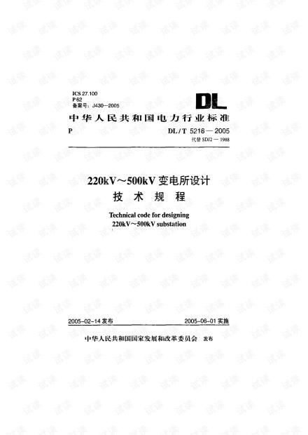 DLT 5218-2005 220kV~500kV变电所设计技术规程.pdf