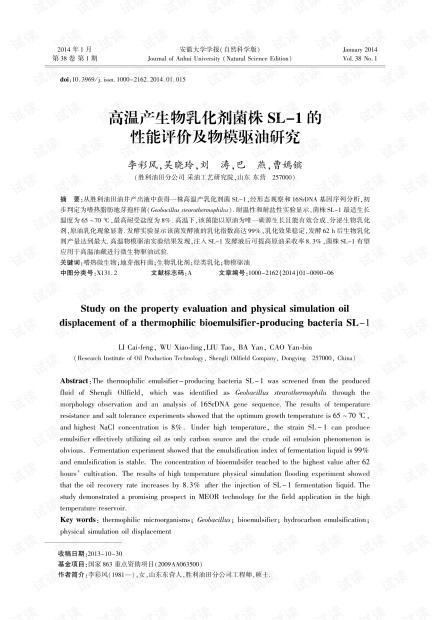 高温产生物乳化剂菌株SL-1的性能评价及物模驱油研究 (2014年)