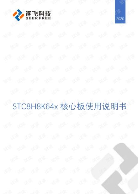 STC8H8K64x核心板说明书(1.4).pdf