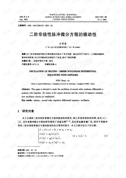 二阶非线性脉冲微分方程的振动性 (2004年)