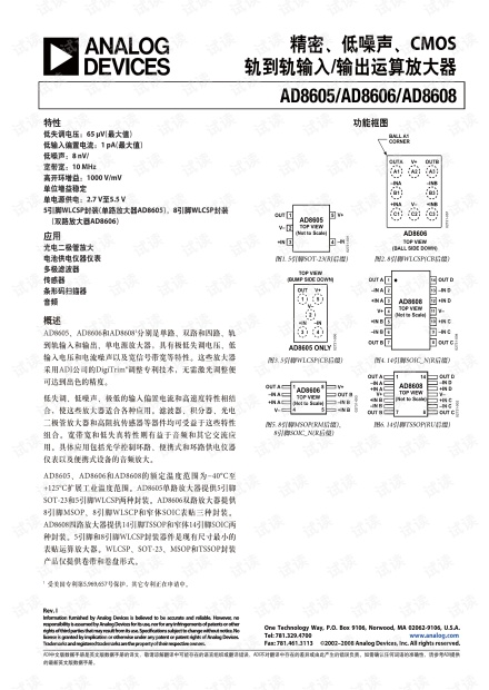 AD8605/8606/8608 中文数据表