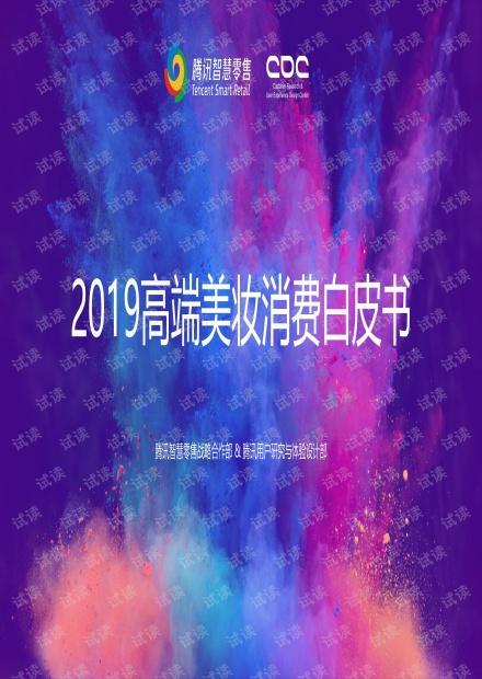 2019高端美妆消费白皮书.pdf