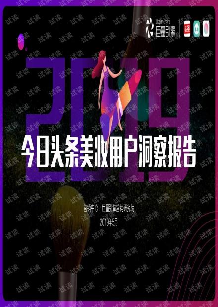 2019今日头条美妆用户洞察报告.pdf