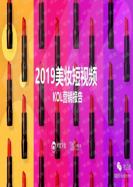 2019美妆短视频KOL营销报告.pdf