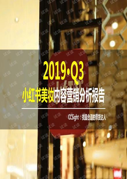 2019年Q3小红书美妆内容营销分析报告.pdf