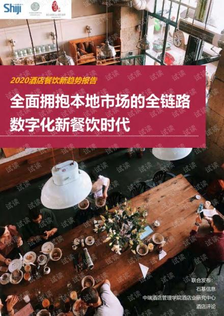 2020年酒店餐饮新趋势报告.pdf