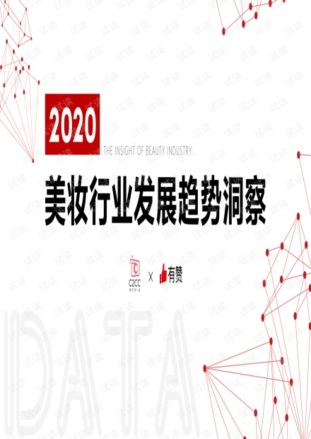 2020美妆行业发展趋势洞察.pdf