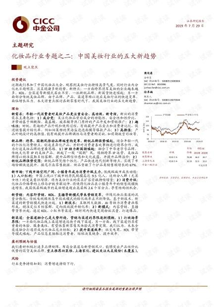 化妆品行业专题之二:中国美妆行业的五大新趋势.pdf