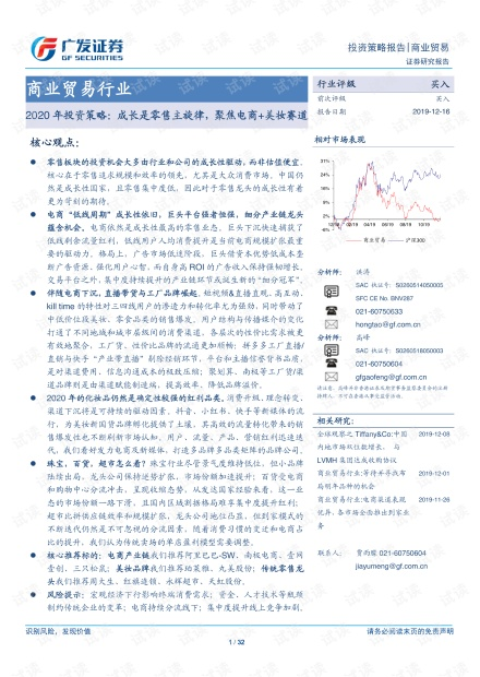 商业贸易行业2020年投资策略:成长是零售主旋律,聚焦电商+美妆赛道.pdf