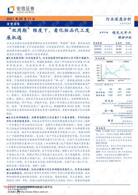 """20210511-安信证券-商贸零售行业:""""双周期""""维度下,看化妆品代工发展机遇.pdf"""