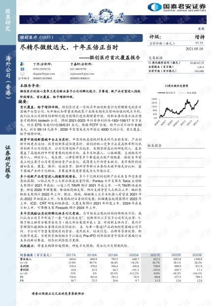 20210510-国泰君安-微创医疗-0853.HK-首次覆盖报告:尽精尽微致远大,十年五倍正当时.pdf